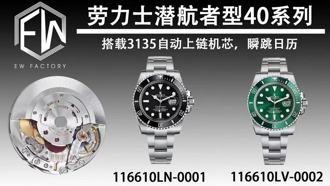 關於兩大類手錶的介紹